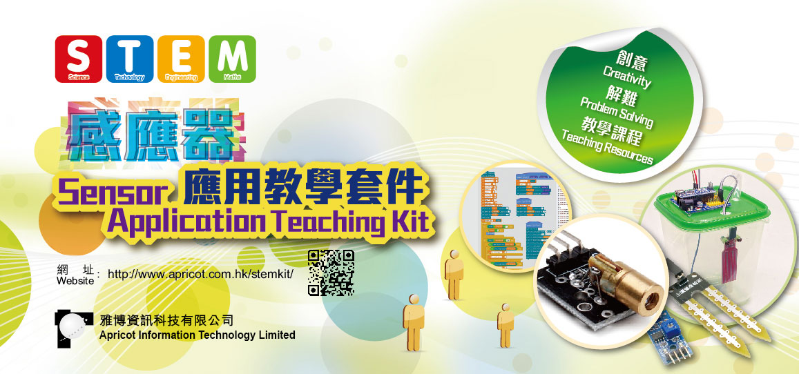 STEM感應器應用教學套件 創意 解難 教學課程