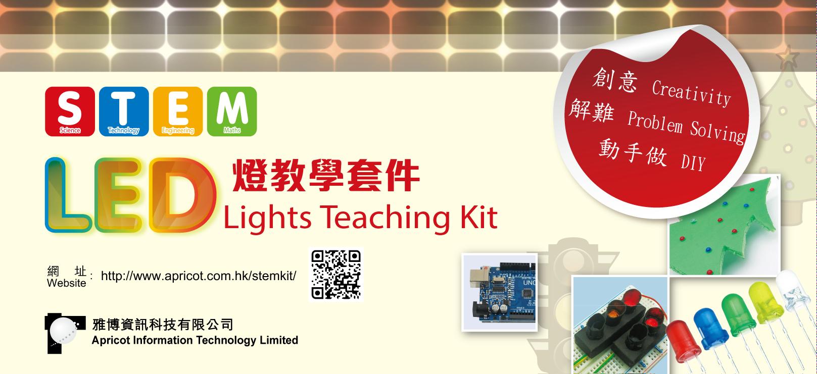 STEM LED燈教學套件 創意 解難 動手做 DIY