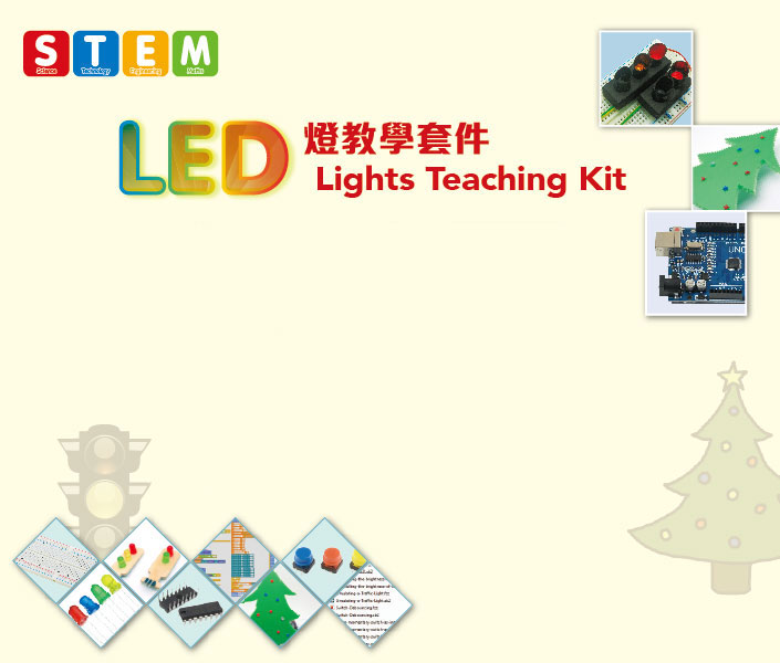 STEM LED 燈教學套件 STEM LED Lights Teaching Kit