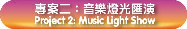 專案二:音樂燈光匯演 Project 2: Music Light Show