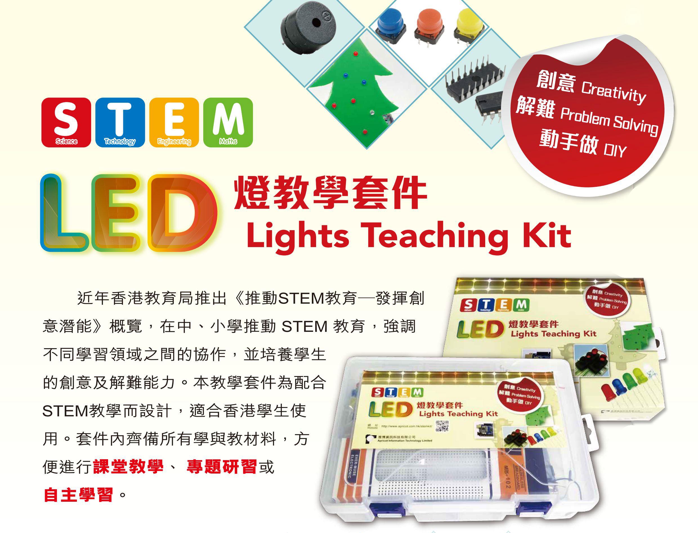 STEM LED 燈教學套件