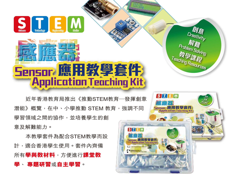 STEM 感應器應用教學套件