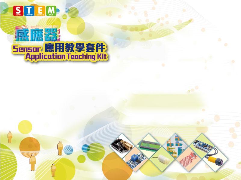 STEM感應器應用教學套件 STEM Sensor Application Teaching Kit
