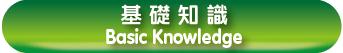 基礎知識 Basic Knowledge