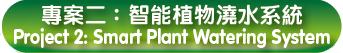 專案二:智能植物澆水系統 Project 2: Smart Plant Watering System