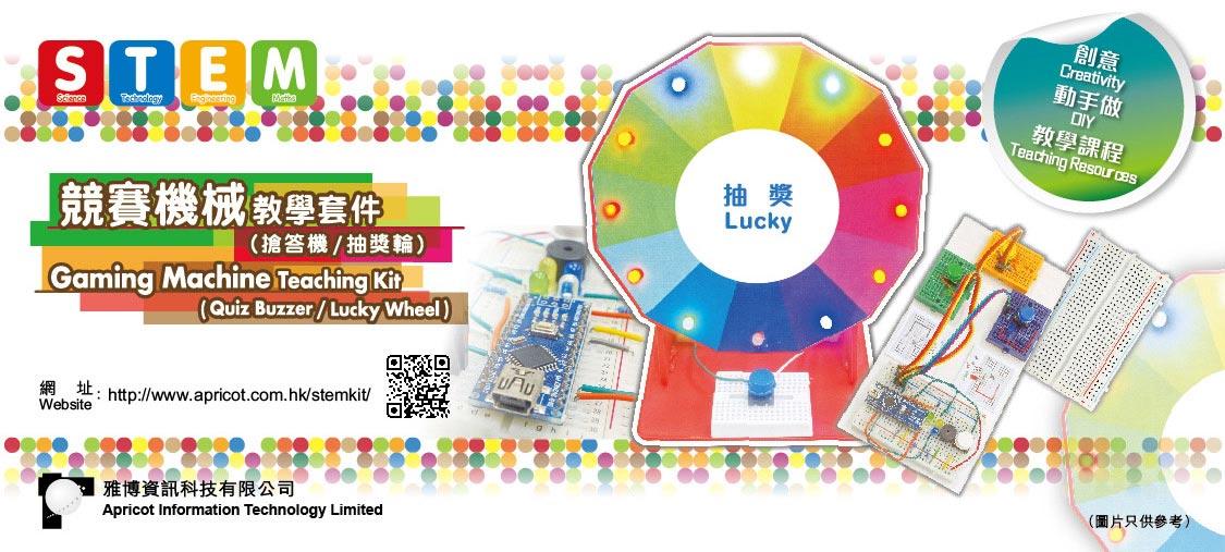 競賽機械教學套件 搶答機 抽獎輪 創意 解難 教學課程